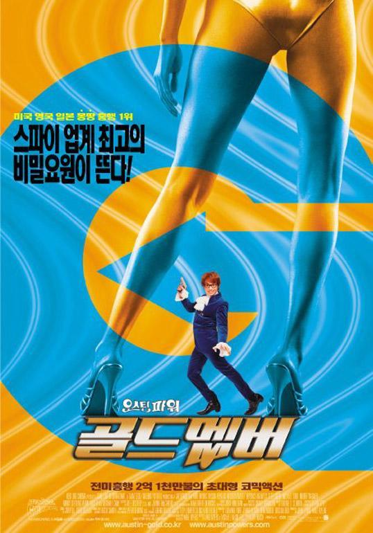 Austin Powers: Goldmember - Austin Powers Image (8225538