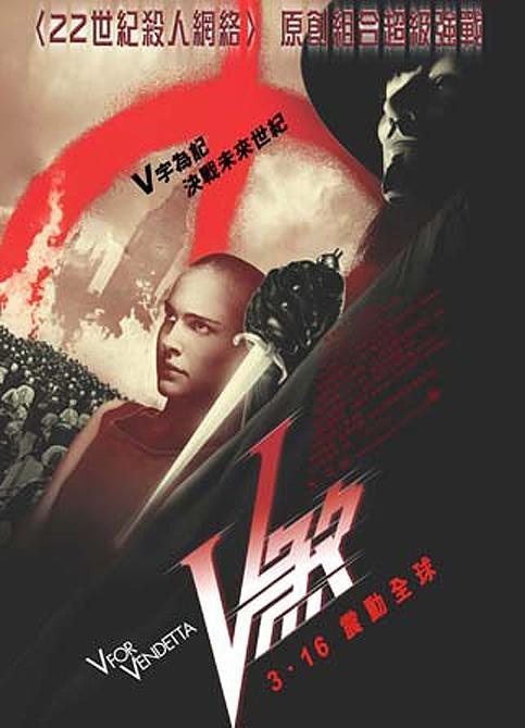 V for Vendetta 483x669