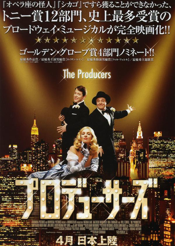 The Producers 1775x2490