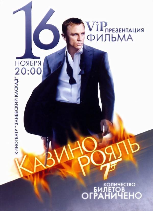 Casino Royale 800x1106