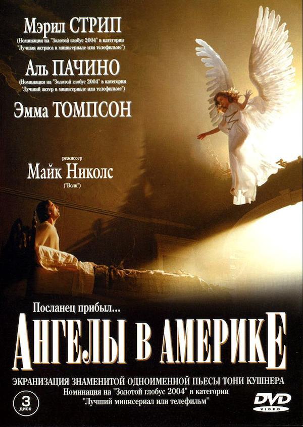 Angels in America 708x1000