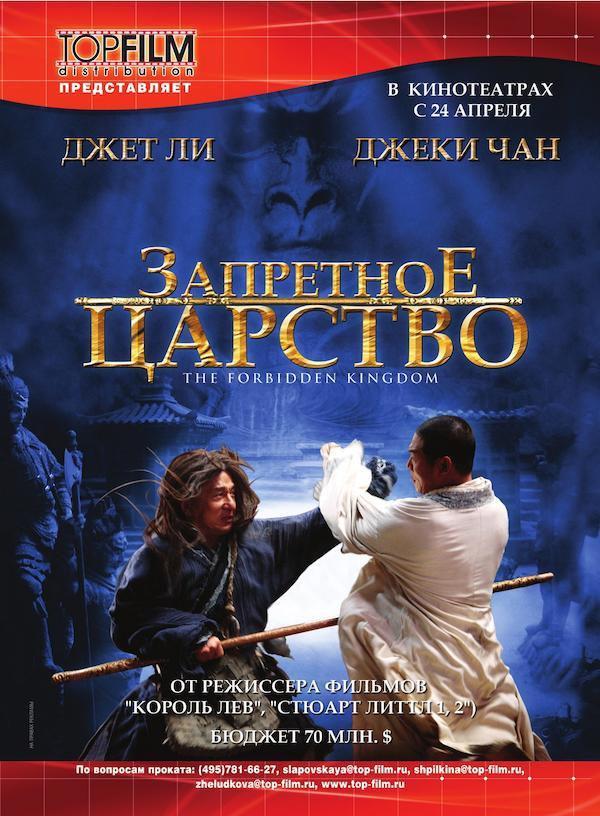 Запретное царство 2008 - Андрей Гаврилов