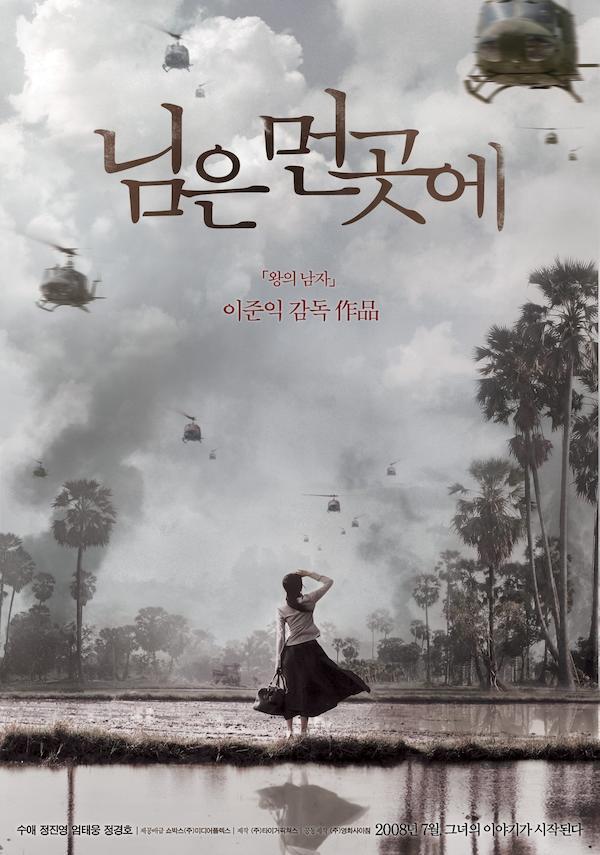 Nim-eun-meon-go-sae