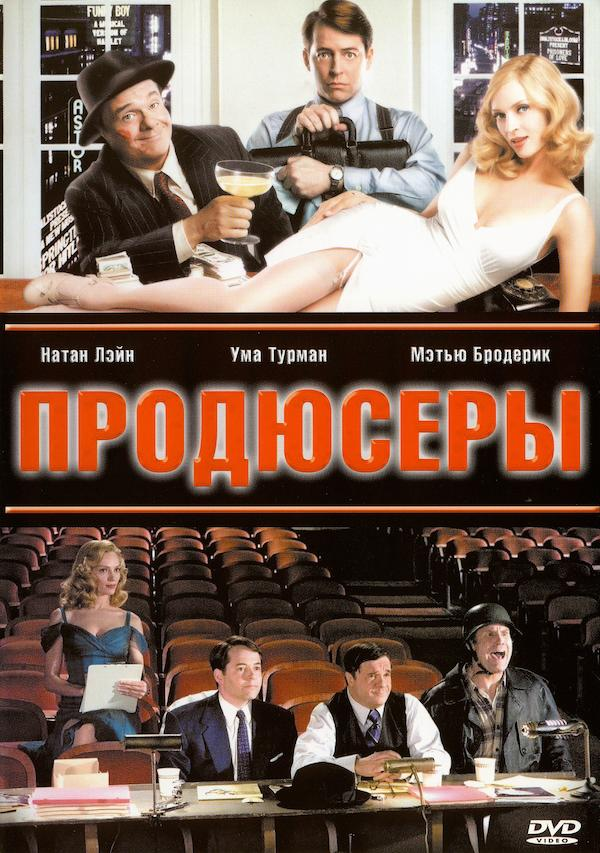 The Producers 1496x2128
