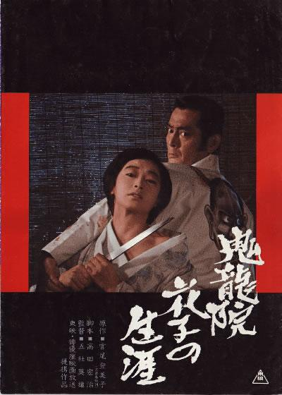 Kiryûin Hanako no shôgai