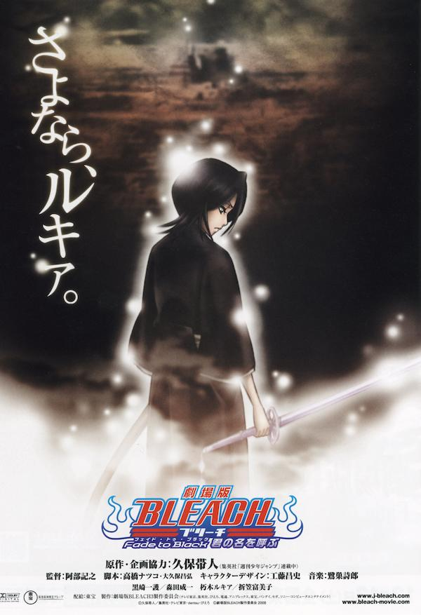 Gekijô ban Bleach: Fade to Black - Kimi no na o yobu