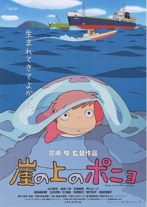 Ponyo: Das grosse Abenteuer am Meer
