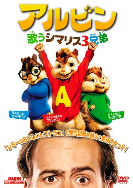 Alvin and the Chipmunks 453x640