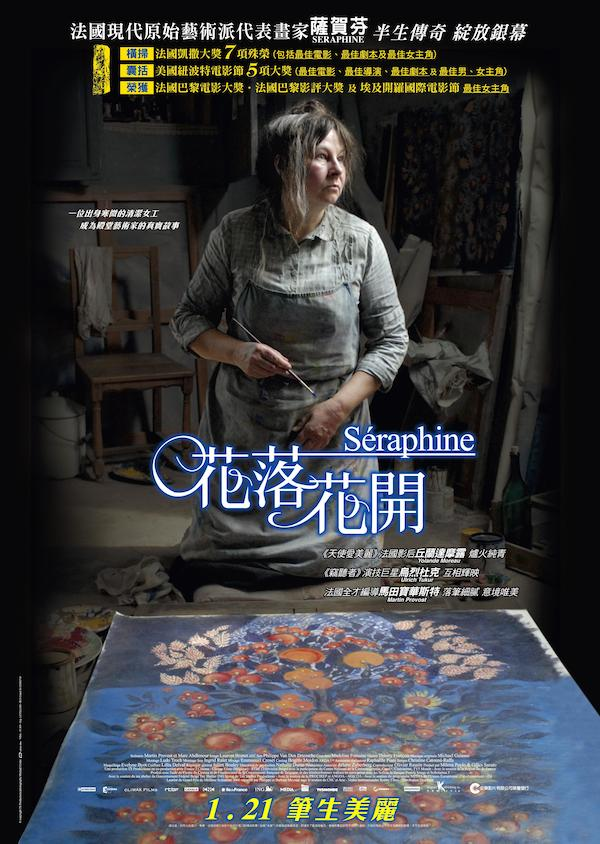 Séraphine 2702x3802