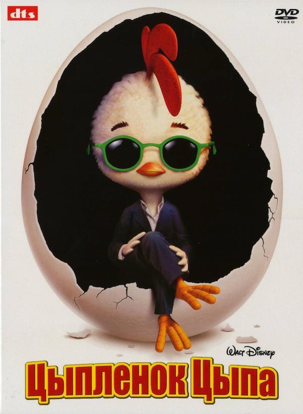 Chicken Little 1599x2184
