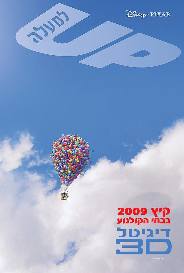 Up 810x1200