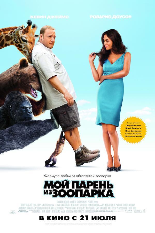 Zookeeper 3333x5000