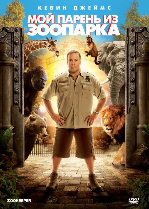 Zookeeper 512x719
