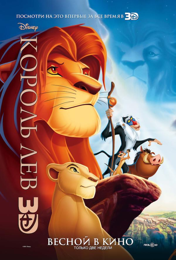 The Lion King 1686x2486