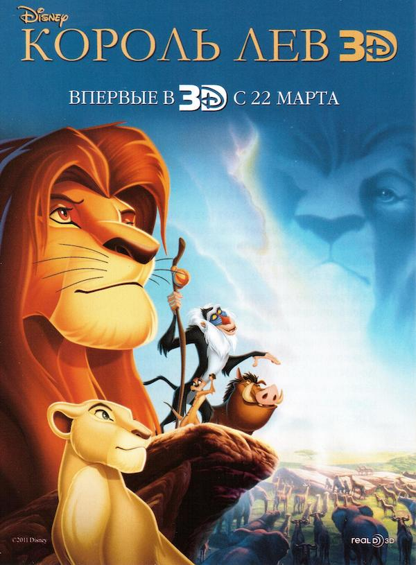 The Lion King 2441x3315