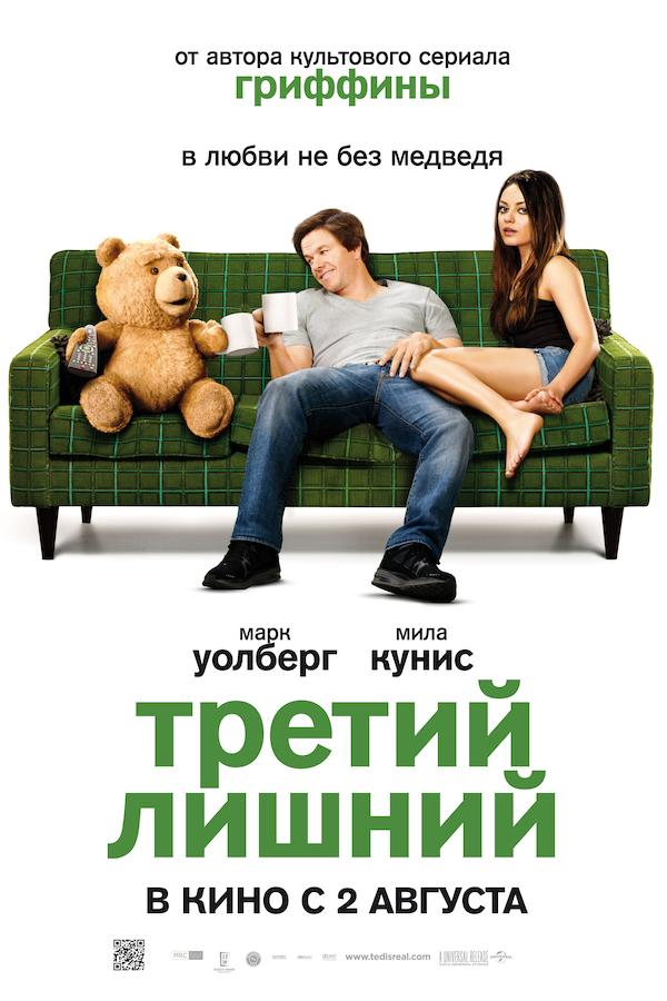 Ted 3333x5000