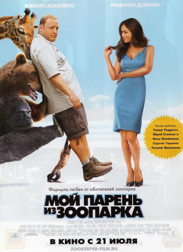 Zookeeper 1211x1674