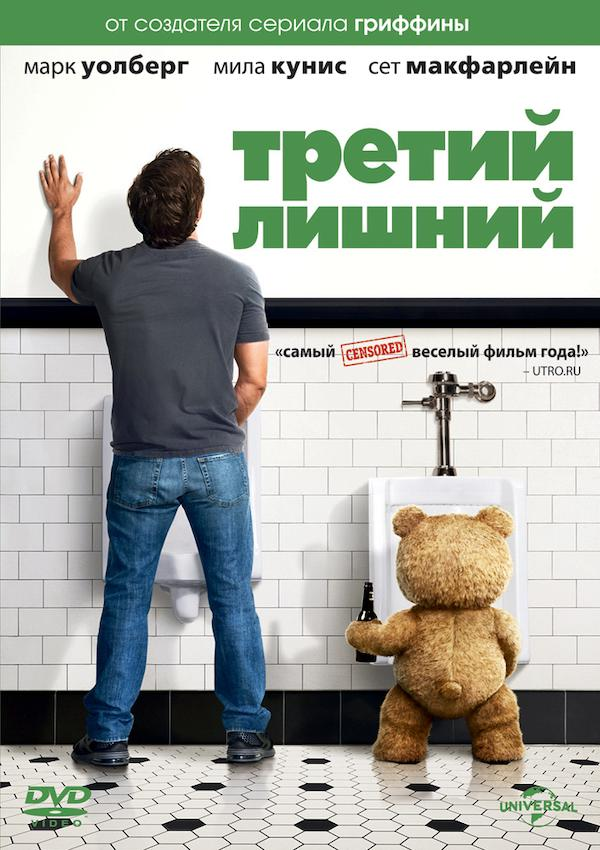 Ted 706x1000