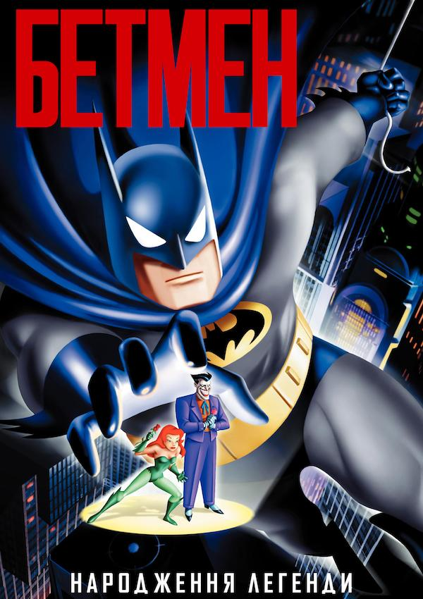 Batman: The Animated Series 1879x2662