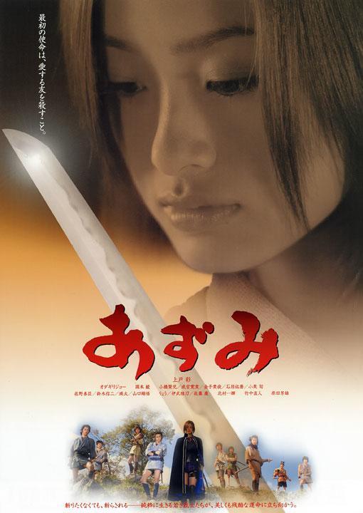 Azumi 2003 Movie Posters