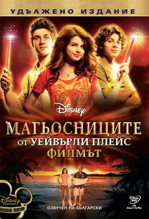 Wizards of Waverly Place: The Movie 482x709