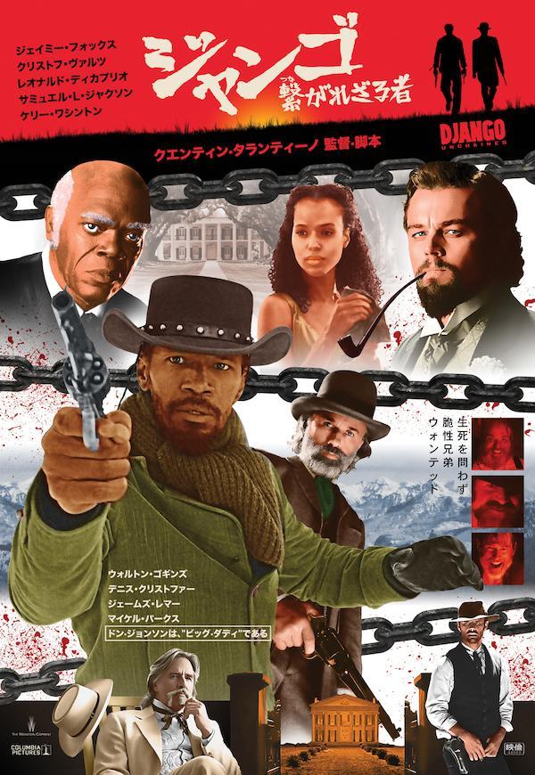 Django Unchained 1280x1856