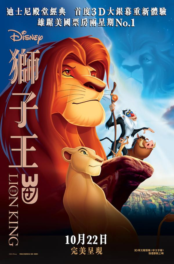 The Lion King 2807x4253
