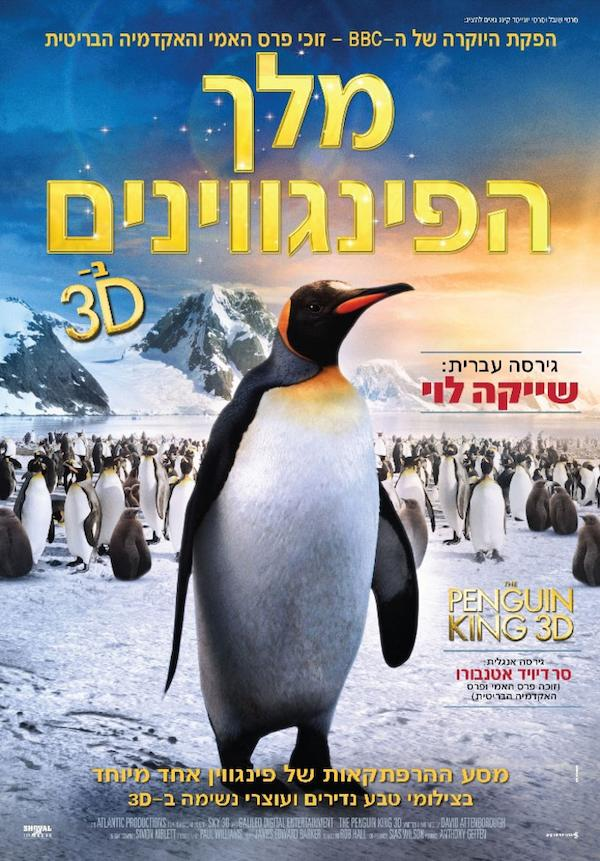 The Penguin King 700x1005