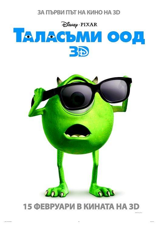 Monsterit Oy 524x745