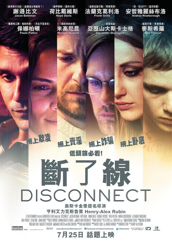 Disconnect 1944x2736