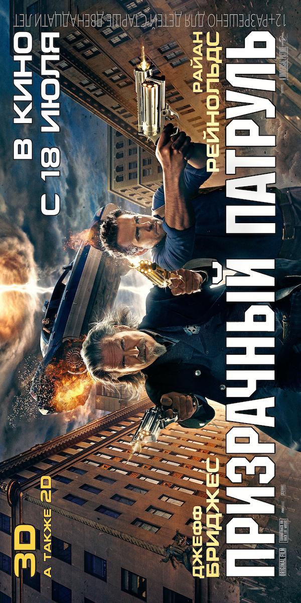 R.I.P.D. - Poliziotti dall'aldilà 2500x5000