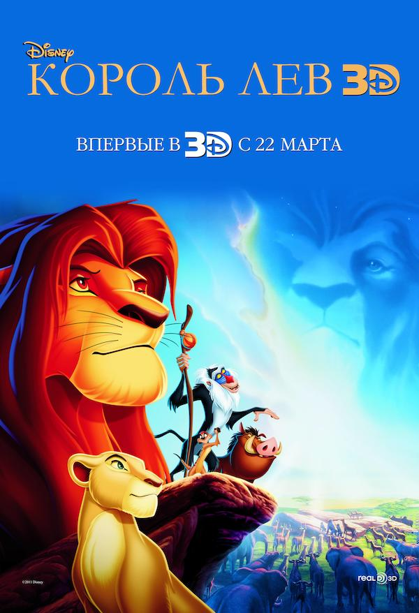 The Lion King 3416x5000