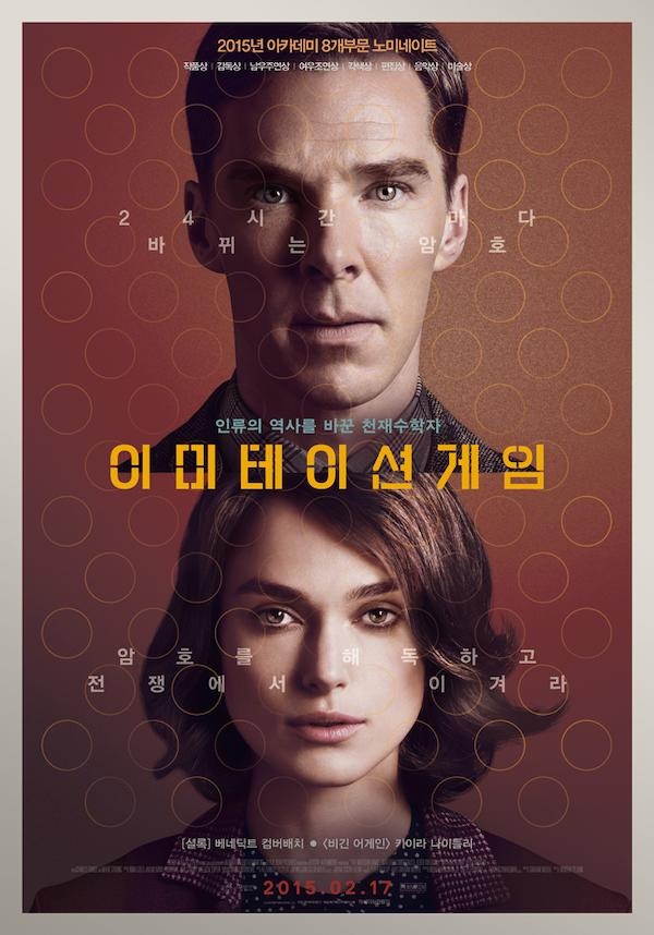 The Imitation Game 2014 Poster Kr 700 700px