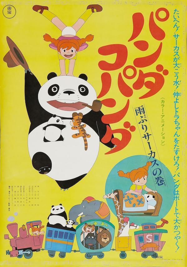 Panda kopanda amefuri sâkasu no maki