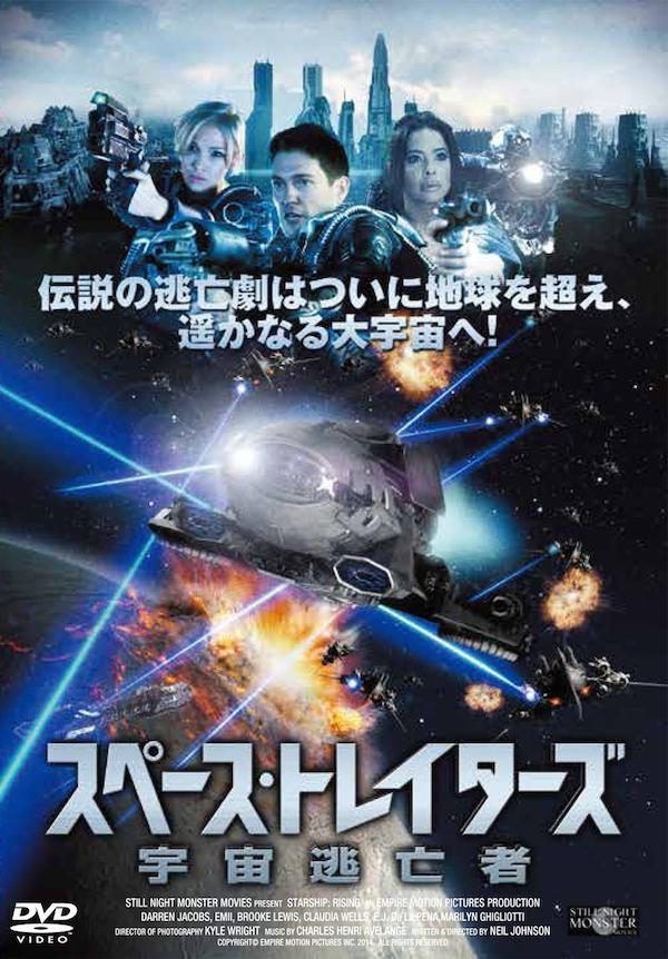 Starship: Rising 1000x1436