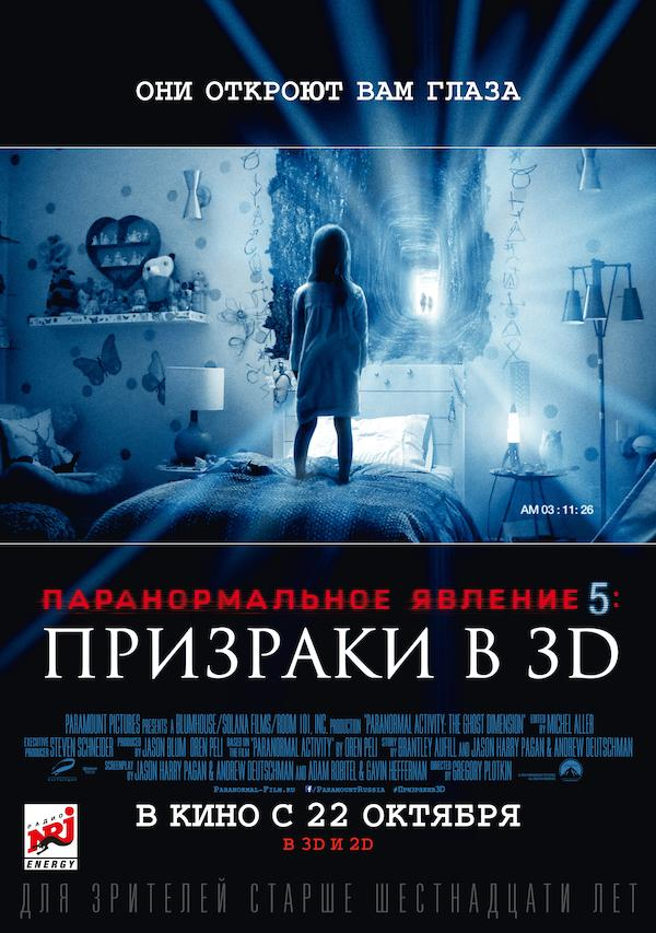 Paranormal Activity: The Ghost Dimension 5273x7500