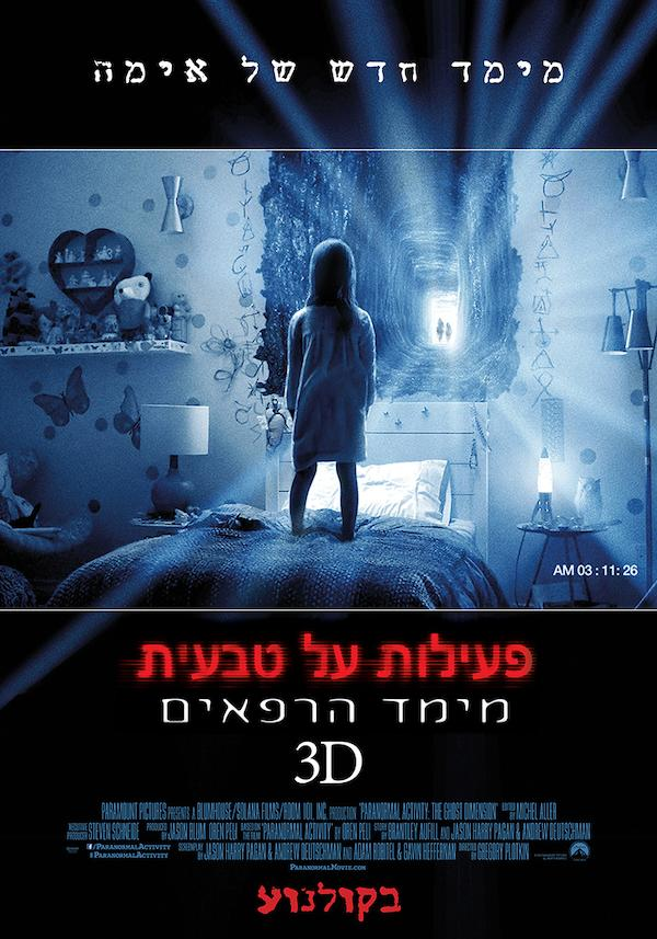 Paranormal Activity: The Ghost Dimension 800x1143