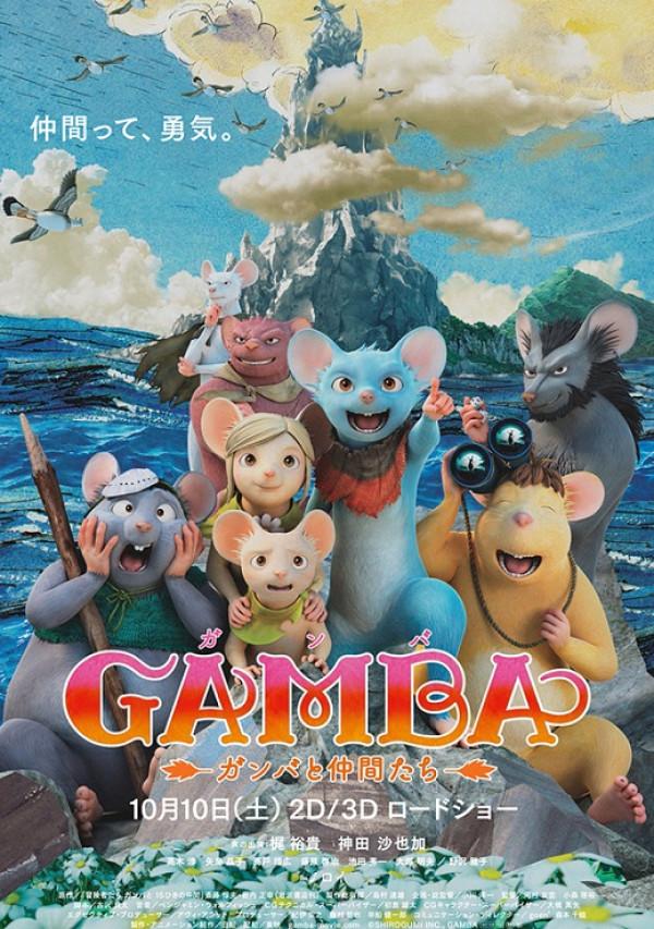 Gamba: Ganba to nakamatachi